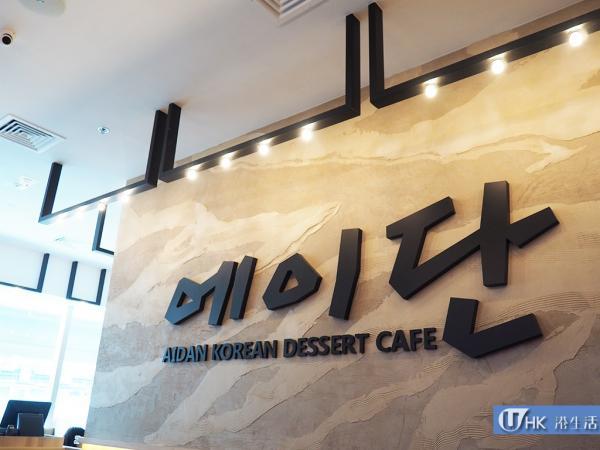 小火焰韓式咖啡餐廳