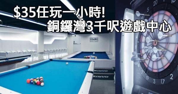 銅鑼灣3千呎綜合遊戲中心 $50任玩十種娛樂(圖:FB@ ComboZ)