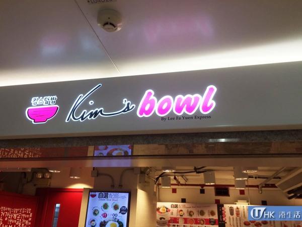 Kim's Bowl(旺角東站店)
