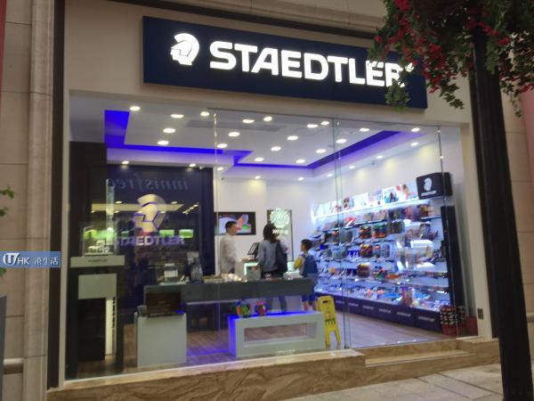 STAEDTLER(施德樓)