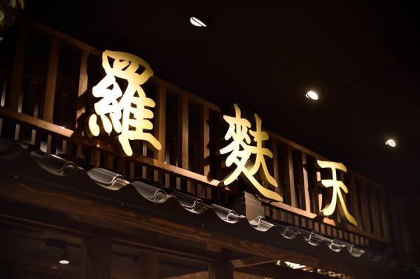 圖:FB@秋光 Shitamachi Tendon Akimitsu