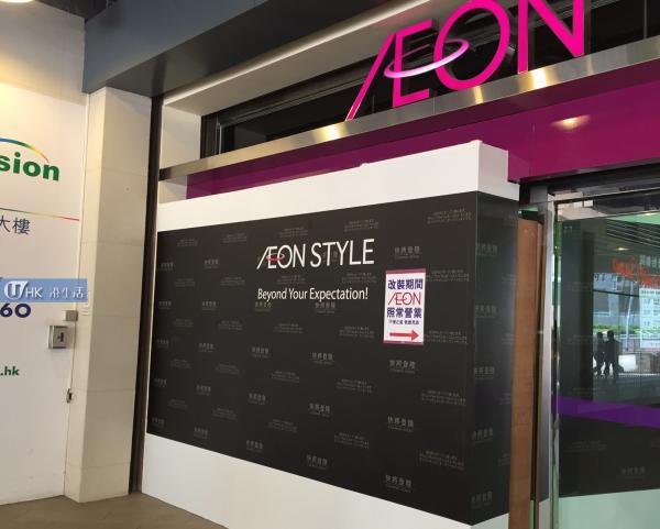 AEON康怡店