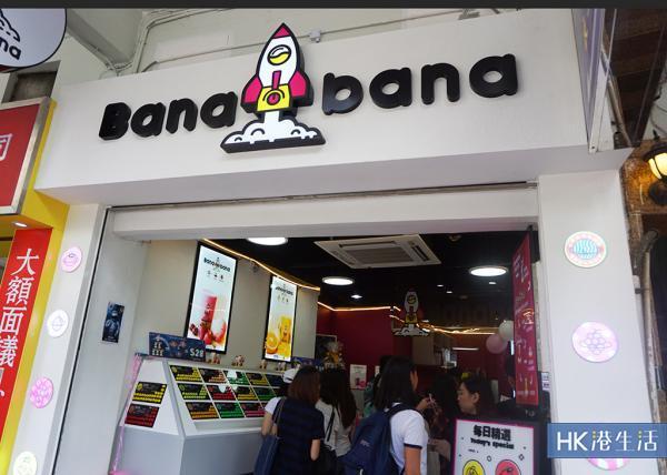 Banabana