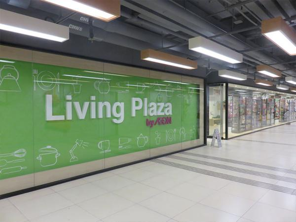 Living PLAZA by AEON (新屯門店)