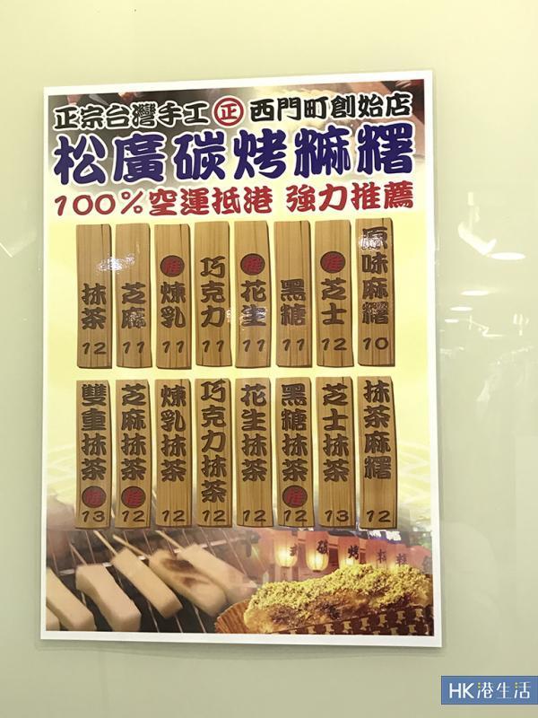 台灣夜市名物!煙韌即烤麻糬