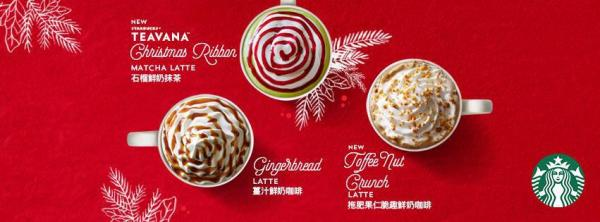 3款口味限定登場!Starbucks 新出聖誕系列