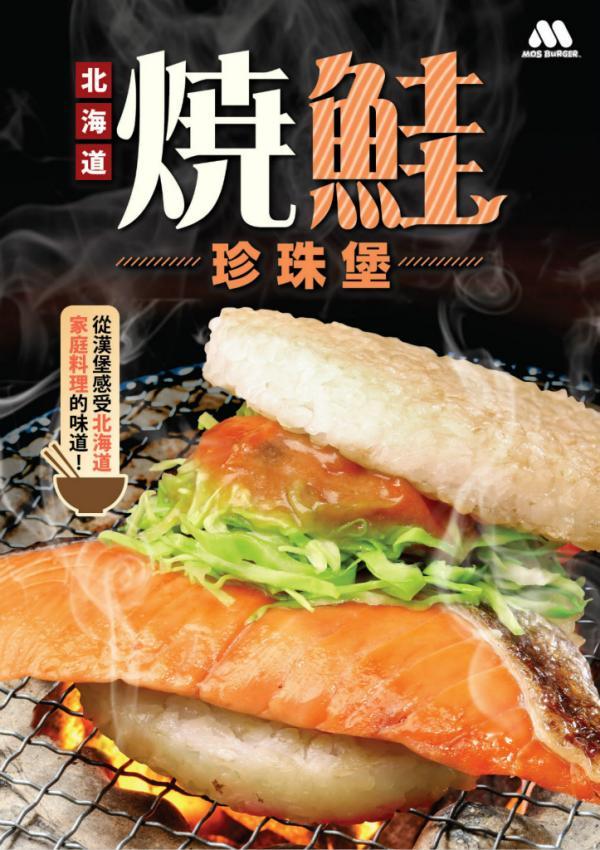 三文魚發燒友必試!MOS Burger秋冬限定「北海道燒鮭珍珠堡」