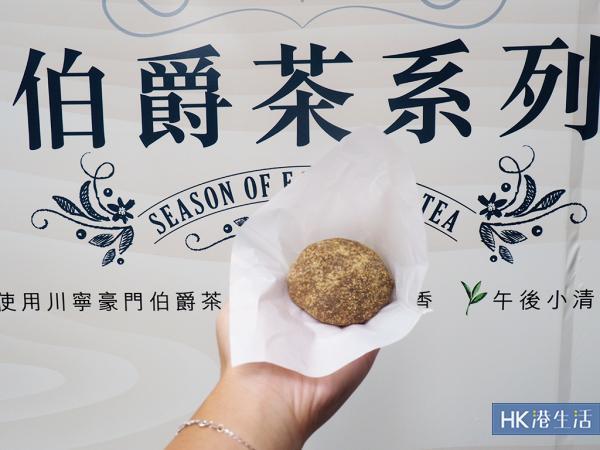 茶香糯米糍最吸引!超羣新出伯爵茶系列甜品