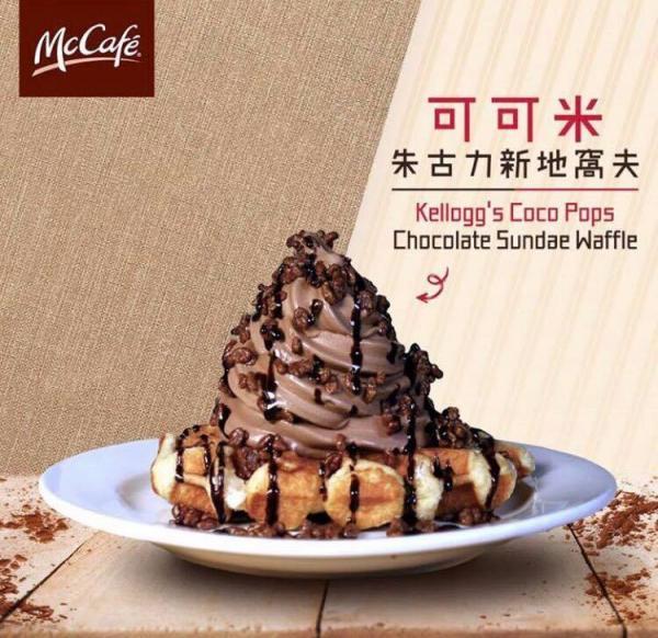 圖:FB@McDonald s