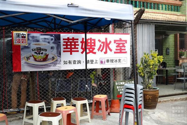 [元朗] 華嫂冰室 | 價錢超抵既港式風味: 菠蘿包、蕃茄通、冰花奶茶
