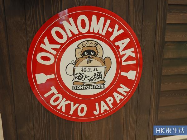 又多一間過江龍!日本DIY大阪燒連鎖店抵港