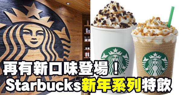 捉緊冬季尾巴!Starbucks 咖啡特飲再添新成員