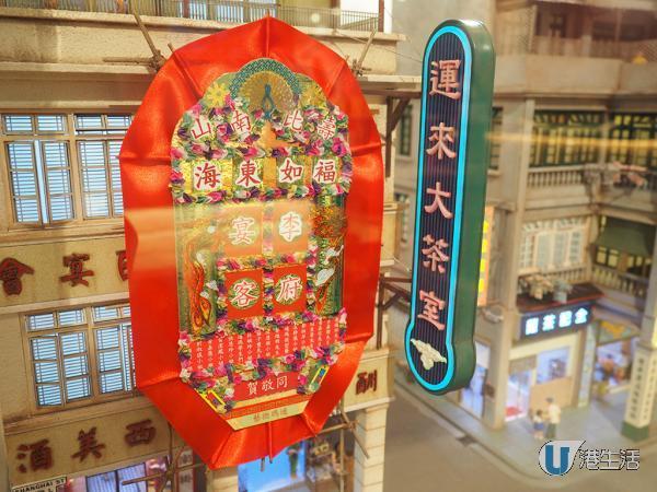 1:43模型呈現老街道!舊香港主題餅食店登陸灣仔