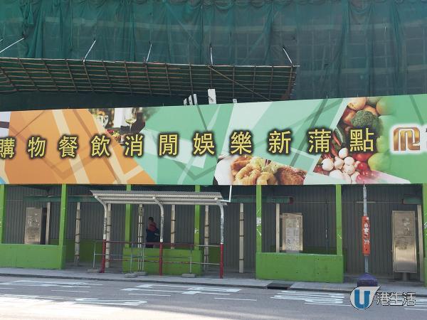 馬鞍山新商場料年底開幕  食肆佔一半