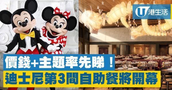 價格+主題率先睇!香港迪士尼第3間自助餐即將開幕