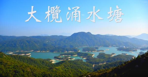 【JoyeeWalker行山系列】3分鐘行完 港.千島湖 《大欖涌水塘》