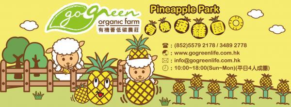 元朗10萬呎菠蘿園農莊!包BBQ露營8大玩樂設施