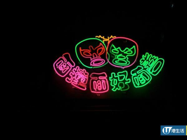 觀塘夜晚影相位!本土味濃潮語霓虹燈街