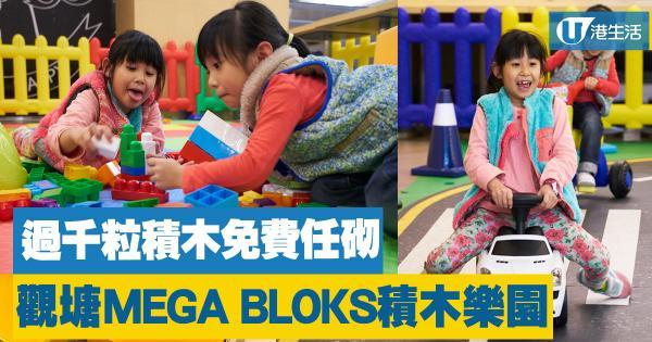 觀塘MEGA BLOKS積木樂園 過千粒積木免費任砌