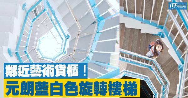 元朗藍白旋轉樓梯