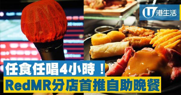 RedMR首推自助餐  分店限定任食任唱4小時