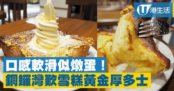分店限定!銅鑼灣甜品新寵「軟雪糕法式厚多士」