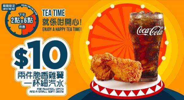 期間限定!麥當勞$10茶餐優惠回歸