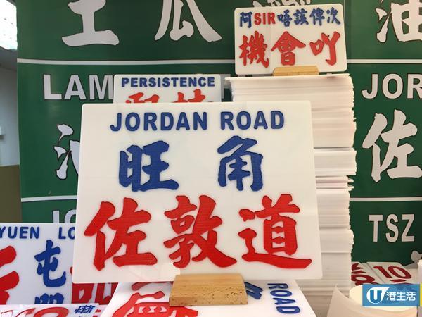 保留寫繁體字傳統!香港僅餘手寫小巴牌工藝