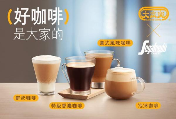 四款全新咖啡!大家樂全新概念店