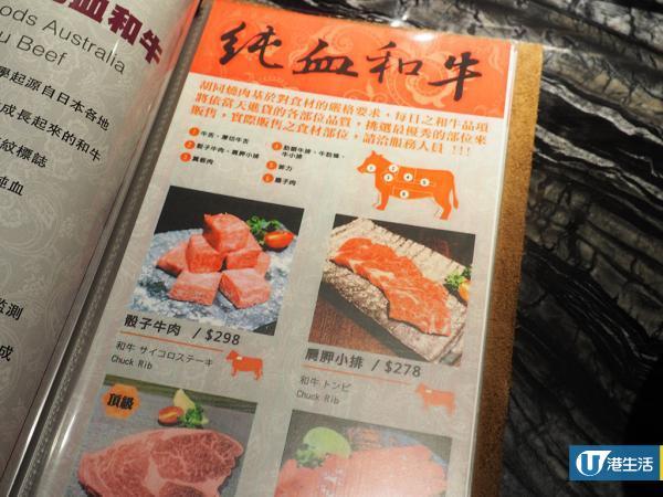 台灣人氣店「胡同燒肉」登陸香港!店長推介7款招牌食品