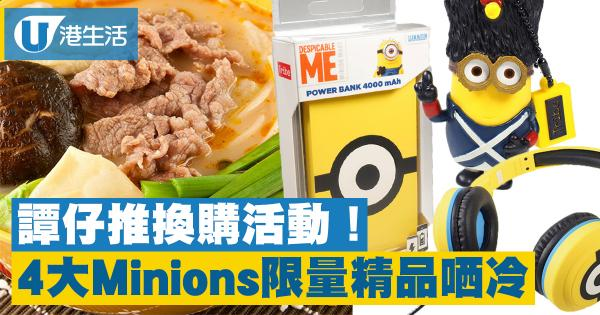 食譚仔米線換購Minions 限量精品 4大卡通造型商品哂冷!