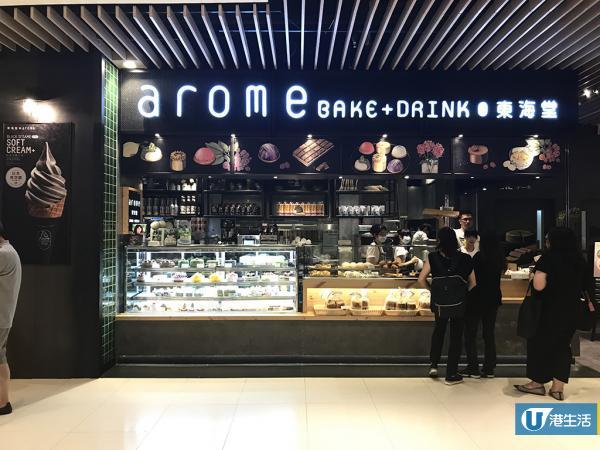 東海堂新推出黑芝麻軟雪糕   4間分店率先發售!