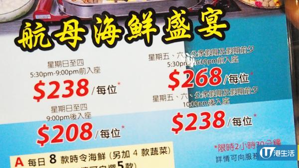 佐敦火鍋店首推「航母海鮮盛宴」!$208歎勻8款海鮮兼打邊爐