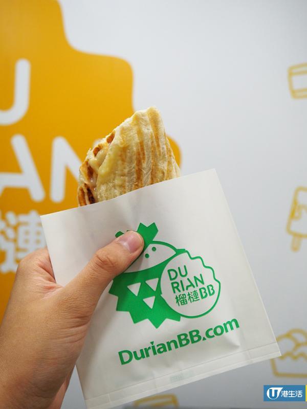 觀塘榴槤小食專門店 軟綿綿貓山王榴槤烤餅!