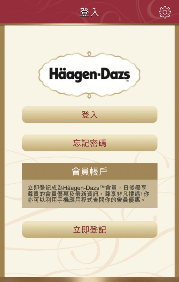 Häagen-Dazs手機應用程式優惠 送買2送2雪糕優惠券!