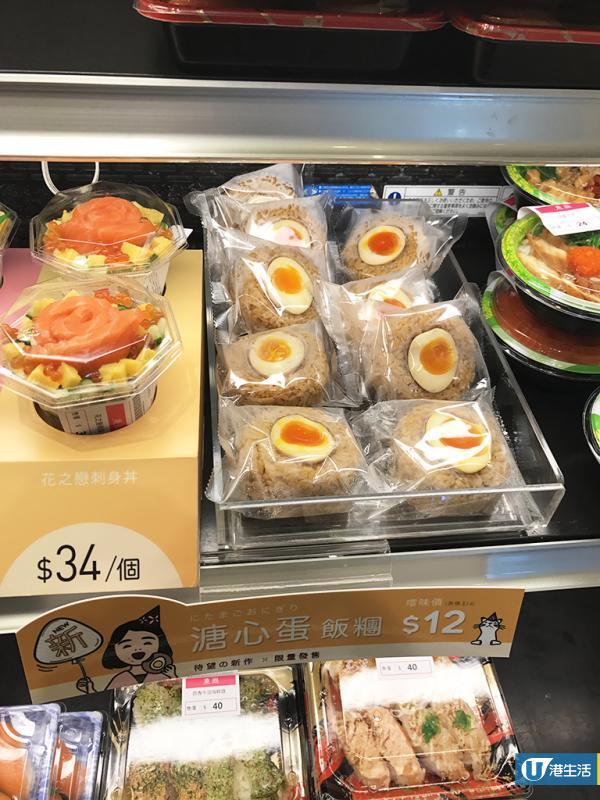 外賣壽司店有得賣!人氣熱賣溏心蛋飯糰