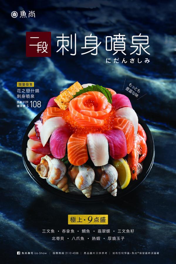 三文魚、帆立貝刺身塔 「二段刺身噴泉」有齊12款刺身