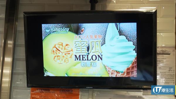 馬鞍山日式甜品店夏季新品 霸氣食北海道蜜瓜軟雪糕新地!