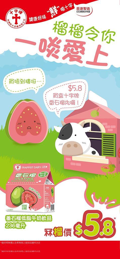 十字牌夏日限定粉紅番石榴奶 便利店超市新上架!