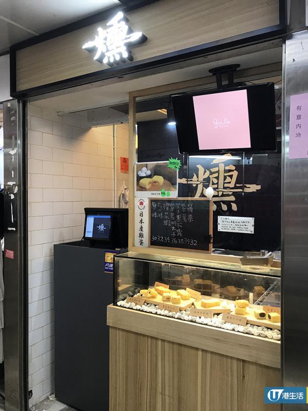 荃灣長龍玉子燒店殺入葵廣 推分店限定流心口味!