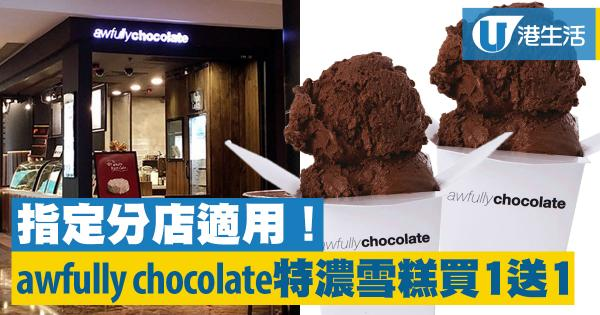 Awfully Chocolate 特濃朱古力雪糕買一送一 指定分店適用!