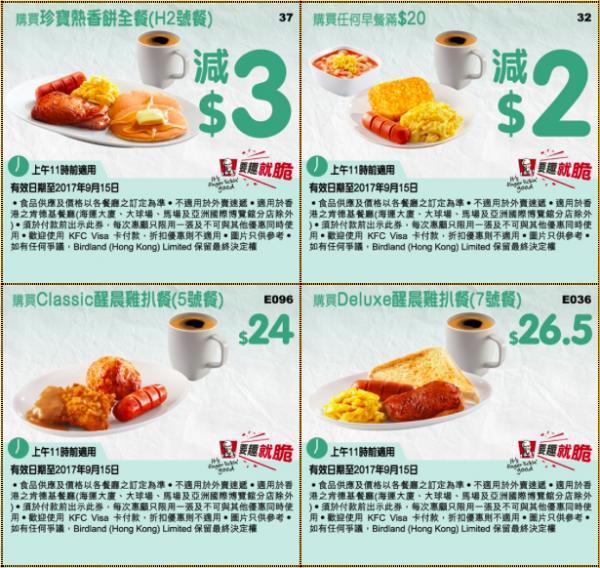 KFC新學年再推學生餐 四款$30特價套餐哂冷