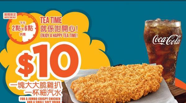 麥當勞$10特價下午茶回歸!試食新抵港大大脆雞扒