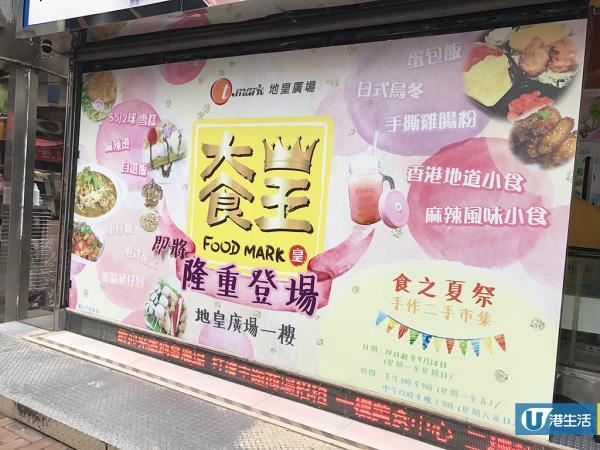 荃灣新開美食廣場 食勻$5兩球雪糕/麻辣燙/手撕雞腸粉