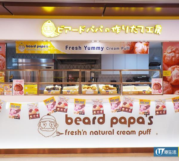 超脆雙層曲奇泡芙 Beard Papa's香港分店首推!