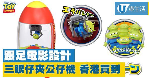 香港買到!跟足電影設計 三眼仔夾公仔機