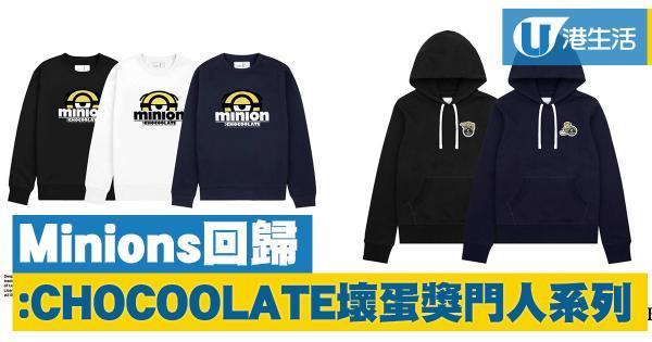 Minions回歸!:CHOCOOLATE聯乘壞蛋獎門人系列