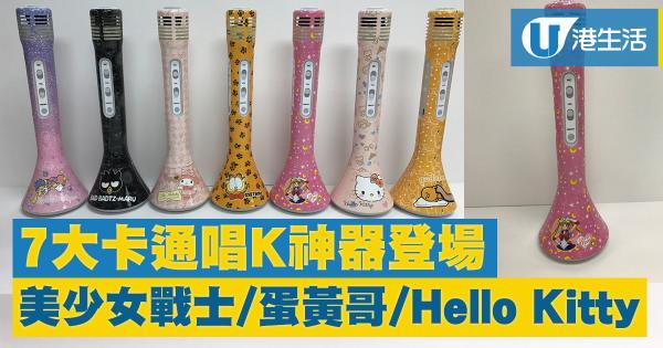 7大卡通唱K神器登場!美少女戰士/蛋黃哥/Hello Kitty