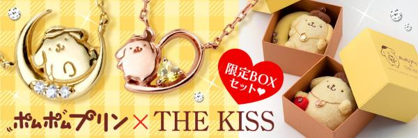 日本The Kiss限定推出 布甸狗頸鏈公仔套裝