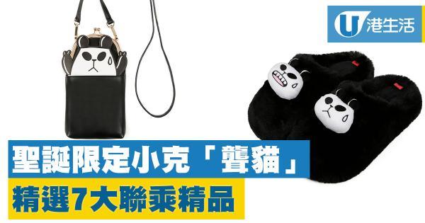 聖誕限定小克「聾貓」 精選7大聯乘精品